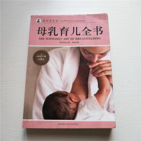母乳育儿全书