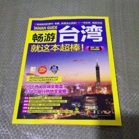 畅游台湾(2020·2021全彩超值版)