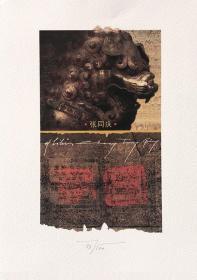 马丁•贝扬斯(Martin  Baeyens)藏书票版画原作《醒狮》比利时 153X80mm