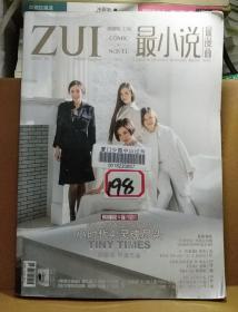 最小说 2015/07 ZUI 郭敬明/主编 最世文化   9771674168150