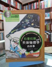 科学家讲的科学故事057 拉普拉斯讲的天体物理学的故事 一版一印