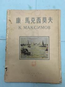 """康马克西莫夫-在中国的写生""""活页""""【9开本,硬精装,缺2张】1959年1版1印 Z"""