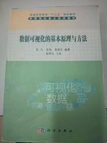"""普通高等教育""""十二五""""规划教材:数据可视化的基本原理与方法"""