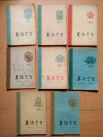 英语学习1963年第2,3.5至9,11,12共八期(毎期5元,可单期购买)