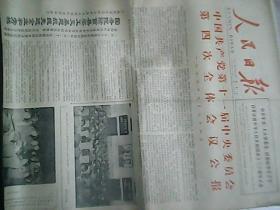 人民日报1979年9月29日