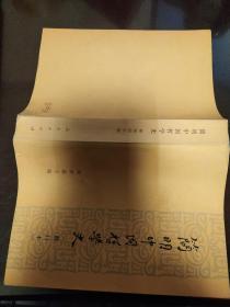 简明中国哲学史(修订本)   (w)