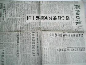 朝阳日报1997年2月
