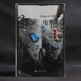 電影館:電光幻影100年