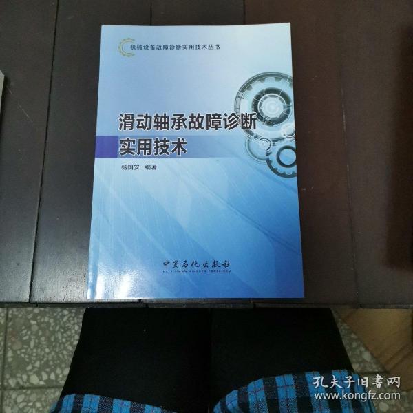 机械设备故障诊断实用技术丛书:滑动轴承故障诊断实用技术