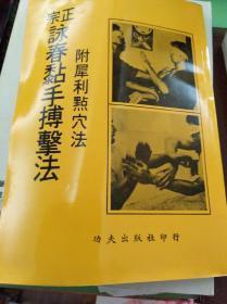 老拳书: 咏春黏手博击法   70年版, 包快递