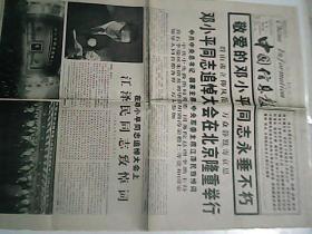 中国信息报1997年2月26日