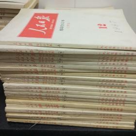 人民日报缩印合订本 1997年  缺少 12月下册
