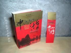 《中国精华游》广东旅游出版社