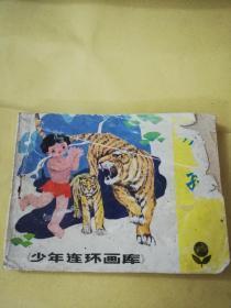 虎孩《少年连环画库》超级特大缺本
