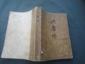 传统评书——兴唐传(一)