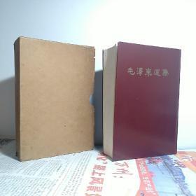 毛泽东选集  一卷本  硬精装 繁体竖排。