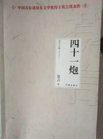 四十一炮(莫言签名签赠题词本书责任编辑王婷婷)