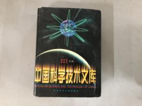 中国科学技术文库.院士卷.2