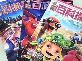 科普童话 百科探秘 2015年1.2.5  三本合售