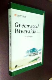 Greenwood Riverside