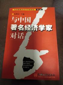 与中国著名经济学家对话(w)