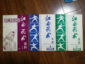 江西武术资料创刊号、第2期、第3期(终刊号),三本合售(1983.1、1984.1、1984.2)
