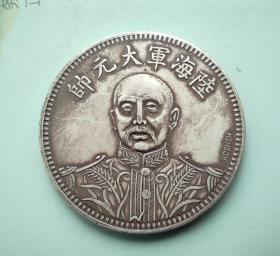 10561号  张作霖像中华民国十五年乔治签字版陆海军大元帅纪念币(一两型)