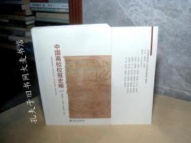 《中国高校校报史略》北京大学出版社/一版两印