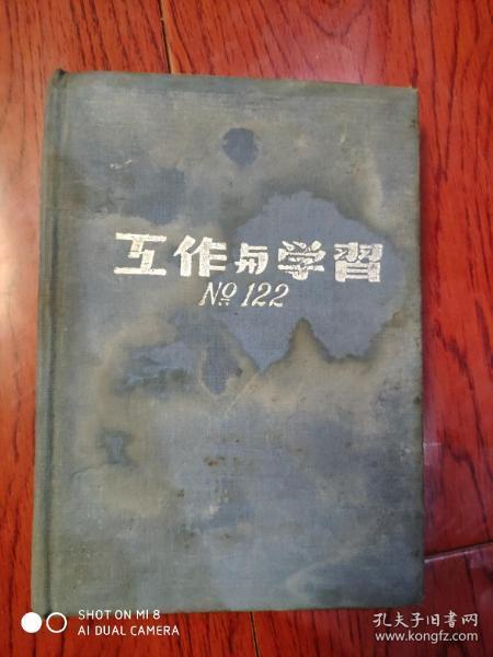 工作与学习日记本(签名本)