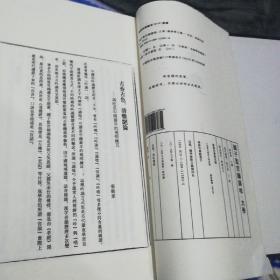 国子监官韵诵唸-大学