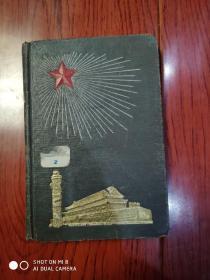 伟大的祖国日记本