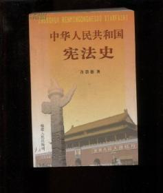 中华人民共和国宪法史,许崇德,印