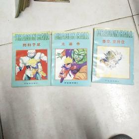 七龙珠宇宙游戏卷3,4,5