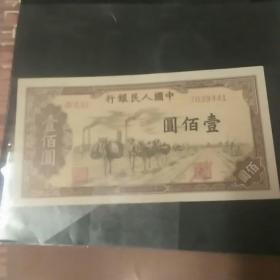 第一套人民币100元驮运