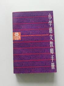 小学语文教师手册