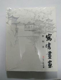 写写画画~刘华清(全新未拆)