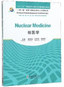 核医学(英文版)