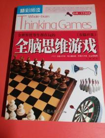 全脑思维游戏 左脑开发