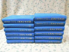 《资治通鉴》全12册