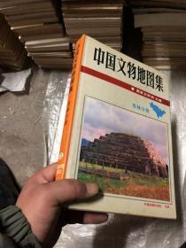 中国文物地图集吉林分册