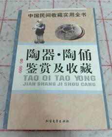 陶器.陶俑鉴赏及收藏:中国民间收藏实用全书