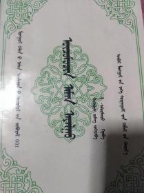 乌珠穆沁土语