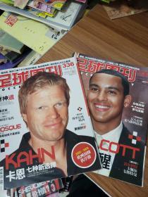足球周刊(2008 NO.38 39合售)2008-2009欧洲顶级秩序册(上下)