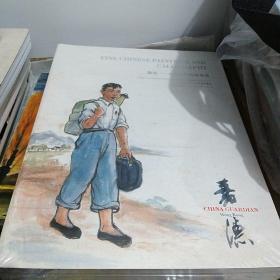 中国嘉德香港2019秋季拍卖会  观想一中国书画四海集珍
