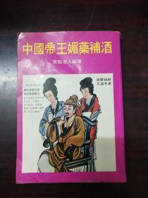 中国帝王媚药补酒