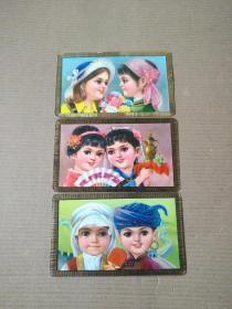 1979年《儿童》年历卡三枚