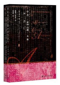 甲骨文丛书·中古中国门阀大族的消亡