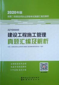 2020年版全国二级建造师执业资格考试用书:建设工程施工管理真题汇编及解析