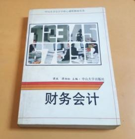中山大学会计学核心课程教材丛书:财务会计