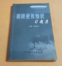 税政业务知识习题集(有笔记)